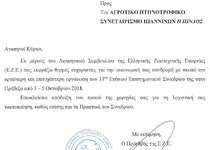 Hellenic Society of Animal Science